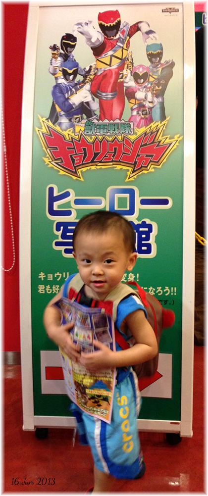 kyoryu banner